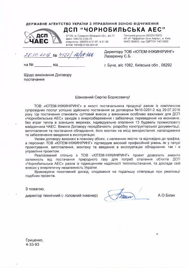 112 Vidguk shhodo yakosti vikonanih robit z vstanovlennya vuzliv elektronagrivu na obyektah CHornobilskoyi AES