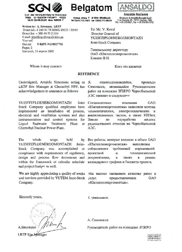 138 Vidguk shhodo yakosti vikonanih robit z budivnitstva zavodu po pererobtsi ridkih radioaktivnih vidhodiv na CHornobilskij AES