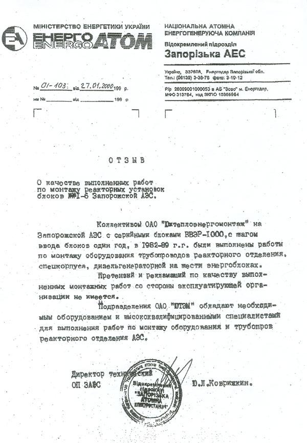 143 Vidguk shhodo yakosti vikonanih robit z montazhu reaktornih ustanovok blokiv 1 6 Zaporizkoyi AES