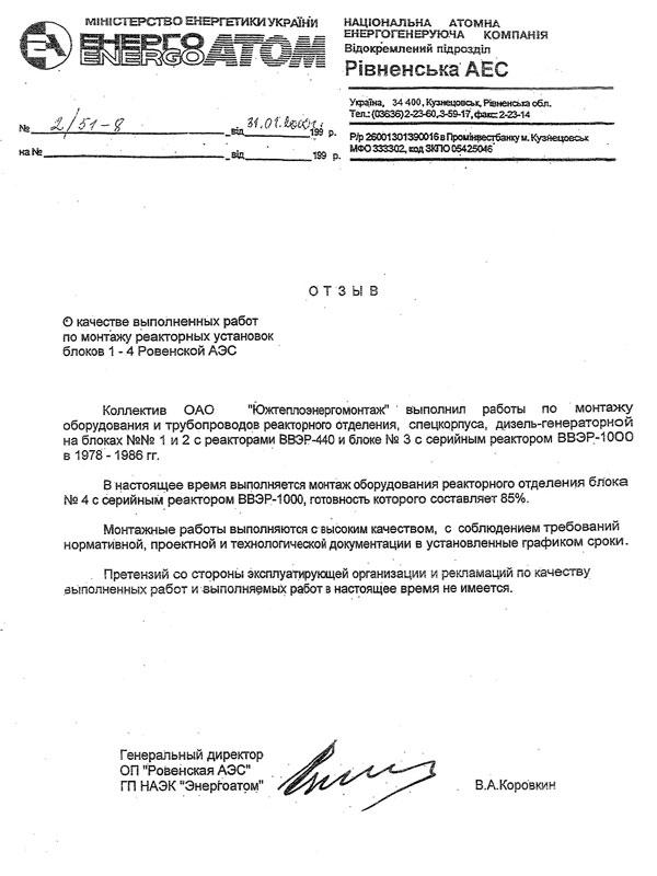 144 Vidguk shhodo yakosti vikonanih robit z montazhu reaktornih ustanovok blokiv 1 4 Rivnenskoyi AES